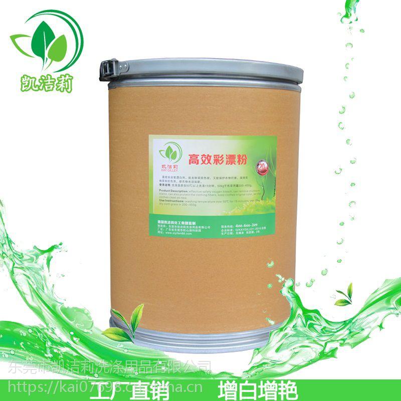 工业彩漂粉 酒店水洗厂彩漂粉 宾馆专用洗衣粉