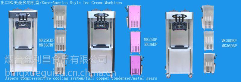 冰淇淋店好助手-东贝冰淇淋机并驾齐驱-烟台金利昌