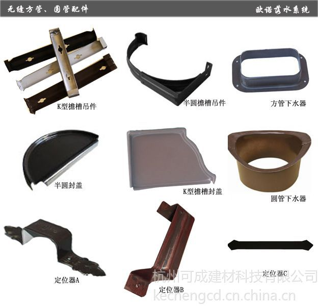 扬州别墅彩铝天沟K型供应18268002075