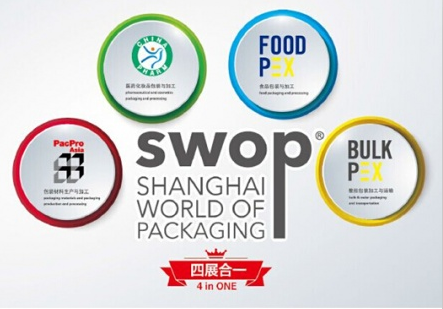 2017swop包装世界(上海)博览会