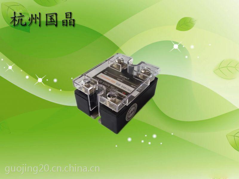 ��.d:-a:+�_【杭州国晶供应单相交流固态继电器ssr-d48150a】图片