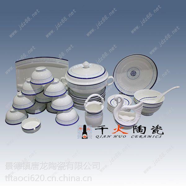千火陶瓷餐具礼品套装批发 陶瓷餐具定做加LOGO