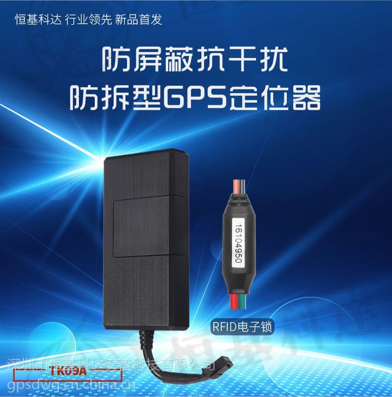 恒基科达防屏蔽GPSTK21定位器