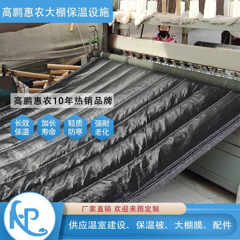 济南大棚棉被