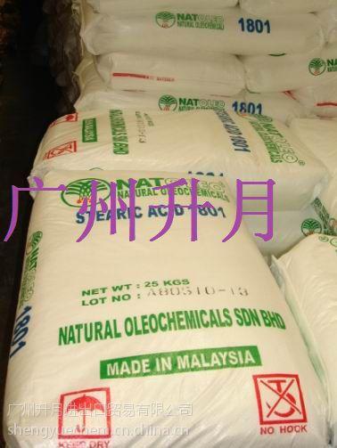 进口大品牌十八酸硬脂酸1801天然春金绿宝厂家,国内供应商