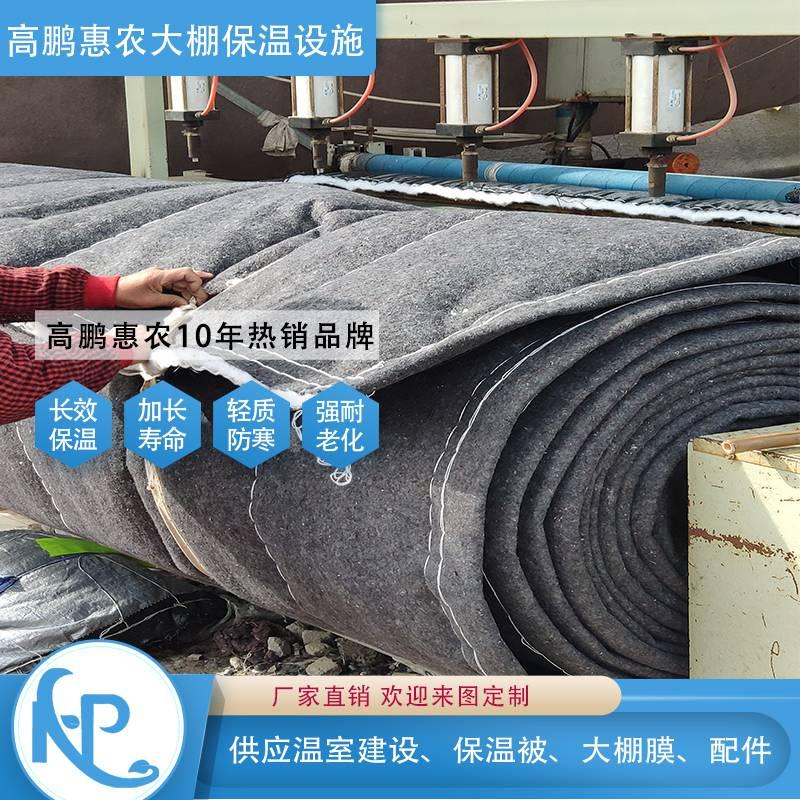 嘉峪关蔬菜大棚保温棉被多少钱一平