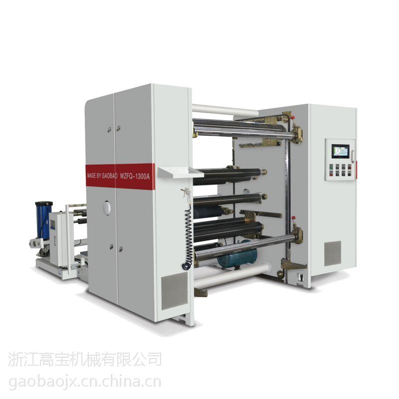 现货供应高宝品牌WZFQ系列高精度卧式卷筒分切机 高速分切复羰