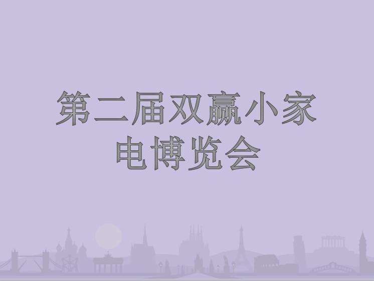 第二届双赢小家电博览会