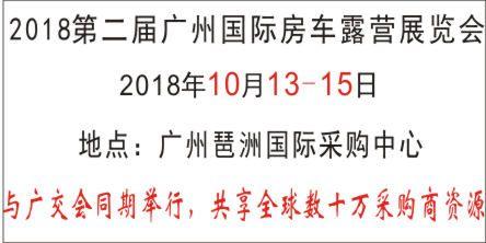 2018广州国际房车露营展览会