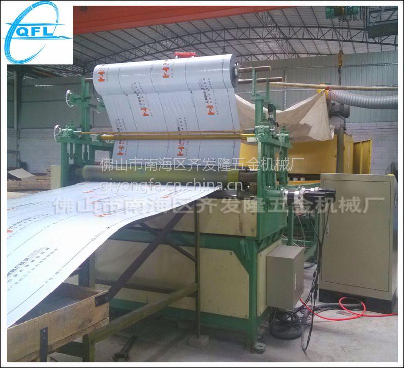 佛山金属板材覆膜机(自动切膜割膜式)/不锈钢板覆膜机/铝板覆膜机/铜板覆膜机厂家