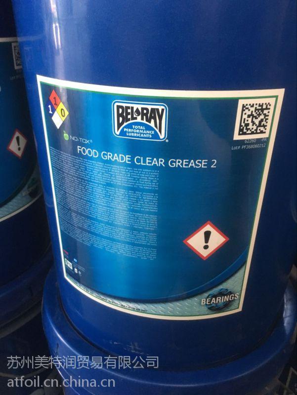 供应百力威BELRAY白色食品级润滑脂HD含PTFE, 防水重负荷轴承脂