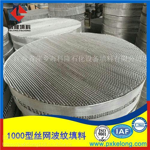 不锈钢DZ1000型丝网波纹填料萍乡科隆厂家
