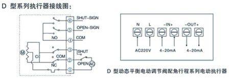动态平衡电动调节阀接线图图片