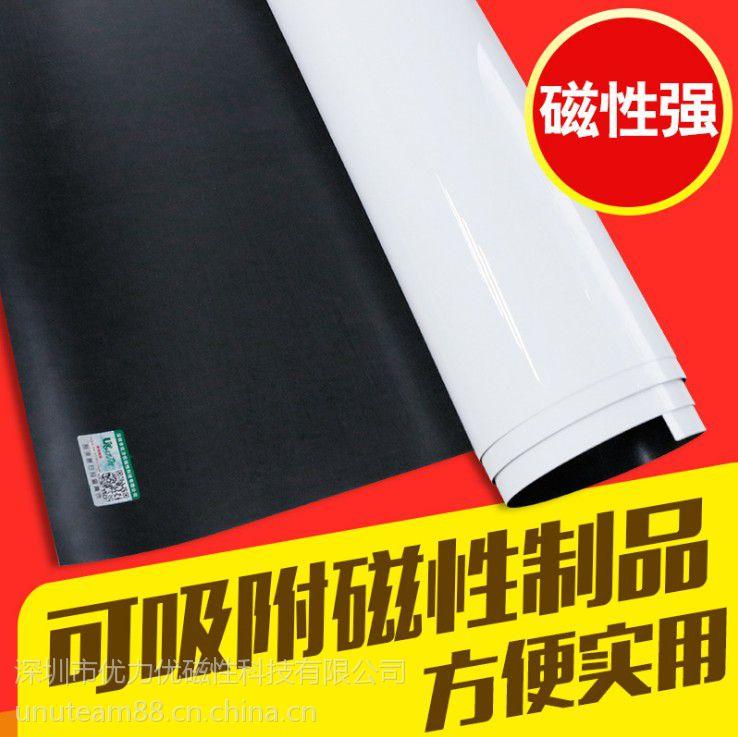 深圳优力优磁性儿童写字板定制尺寸批发供应磁性软白板