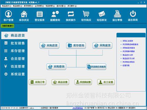 北京通州出售领智手机销售收银管理系统***新版支持串号维修