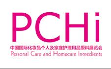 2016中国国际化妆品个人及家庭护理用品原料展览会(PCHI)