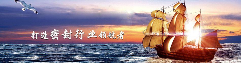 宁波骏驰密封材料有限公司