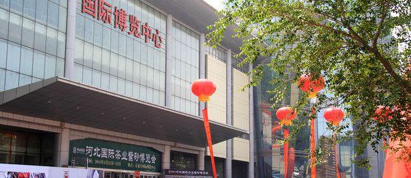 石家庄国际博览中心