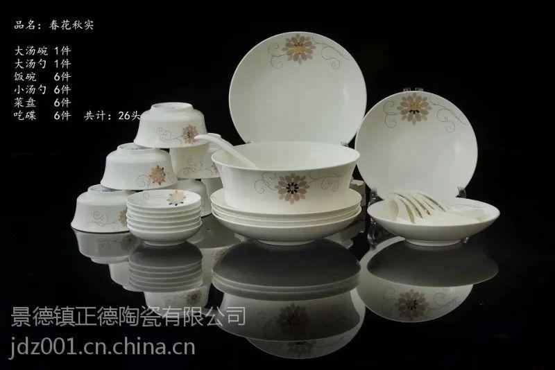 陶瓷餐具套装批发 陶瓷餐具套装生产厂家
