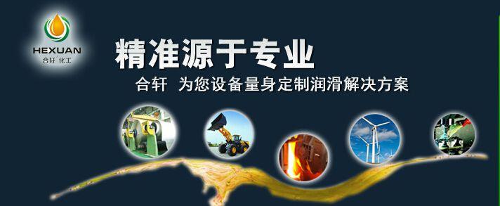 长沙合轩化工科技有限公司