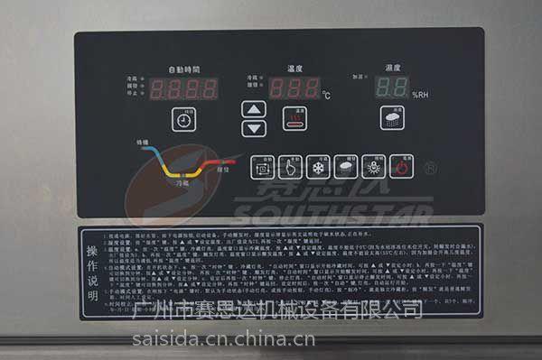 优质冷冻醒发箱 赛思达直供优质冷藏醒发箱