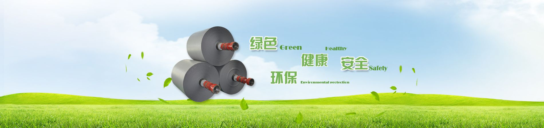 中国制浆造纸研究院有限公司