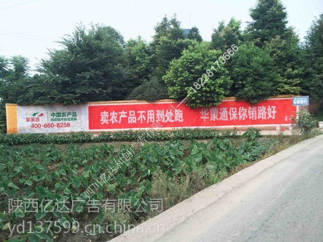 进军农村市场1米易县墙体广告二次销售18228170666