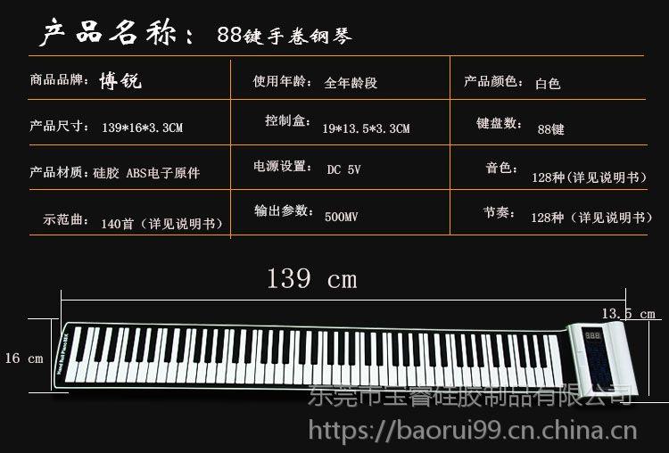 提供国际品牌博锐一体化电子钢琴