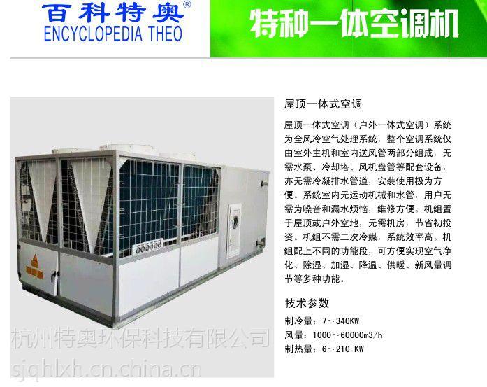 屋顶一体机空调 屋顶一体机空调价格 优质屋顶一体机空调