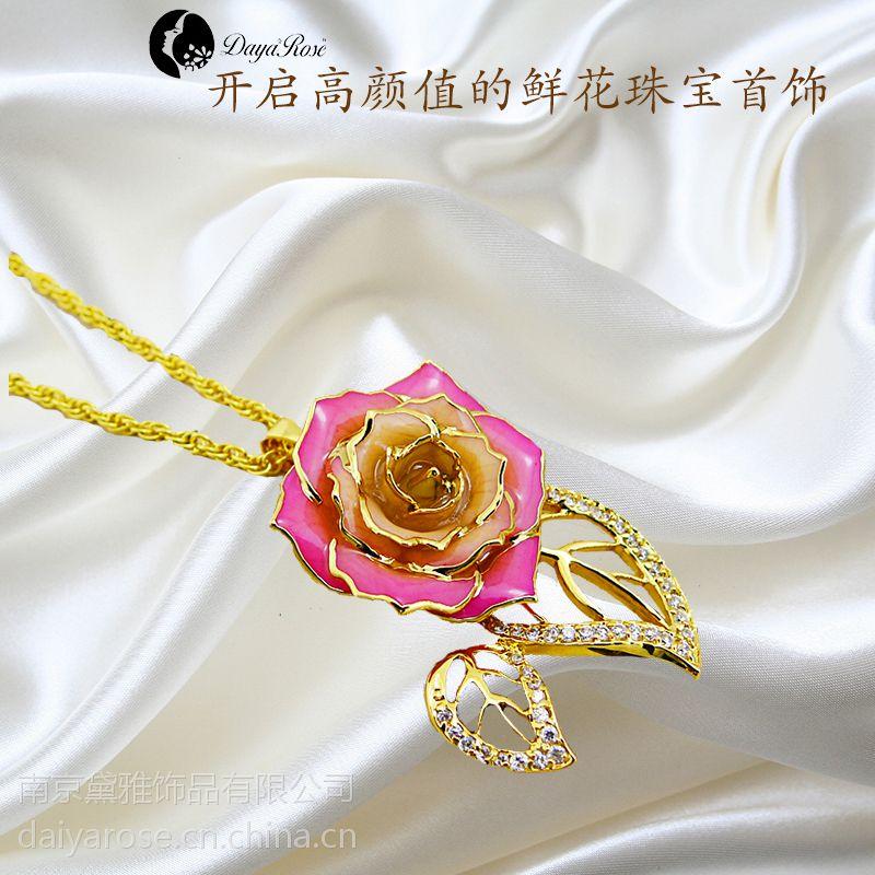 黛雅DAYA ROSE 镀金玫瑰花吊坠 13405828471 天然玫瑰 定制女款吊坠
