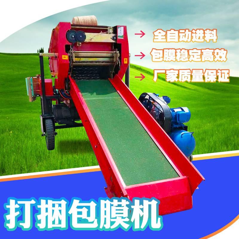 各种农作物秸秆粉碎贮存 一次完成打捆包膜机 新款供货 价低