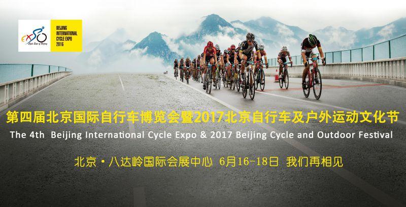 2017第四届北京国际自行车博览会暨2017北京自行车及户外运动文化节