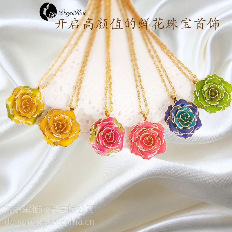 黛雅DAYA ROSE 精致金玫瑰吊坠 13405828471 天然玫瑰花女式吊坠 定制