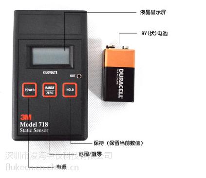 3M 718 718A 静电测试仪