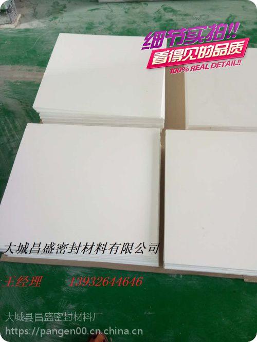 广西龙头企业昌盛密封 专业定做PTFE四氟板