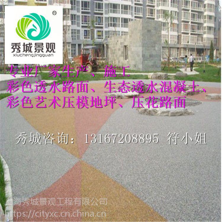 广西崇左彩色透水路面生态不积水路面秀城施工厂家服务热线13167208895符