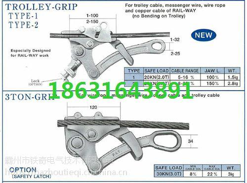 钳口式卡头TROLLEY-GRIP-1卡线器日本ngk卡线器铁奇