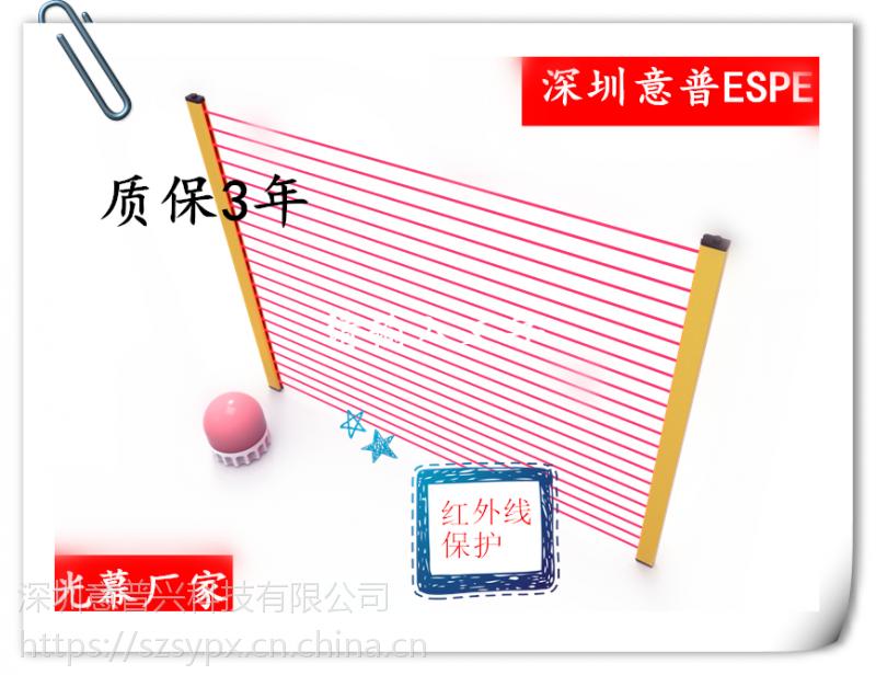 安全光缆红外线光栅光幕意普对射光幕对射传感器ESN液压油压模切机
