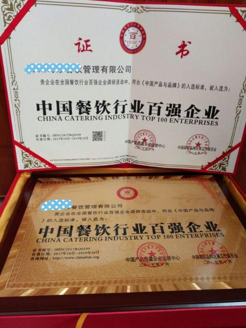 辽宁申请代办AAA等级企业信用证书