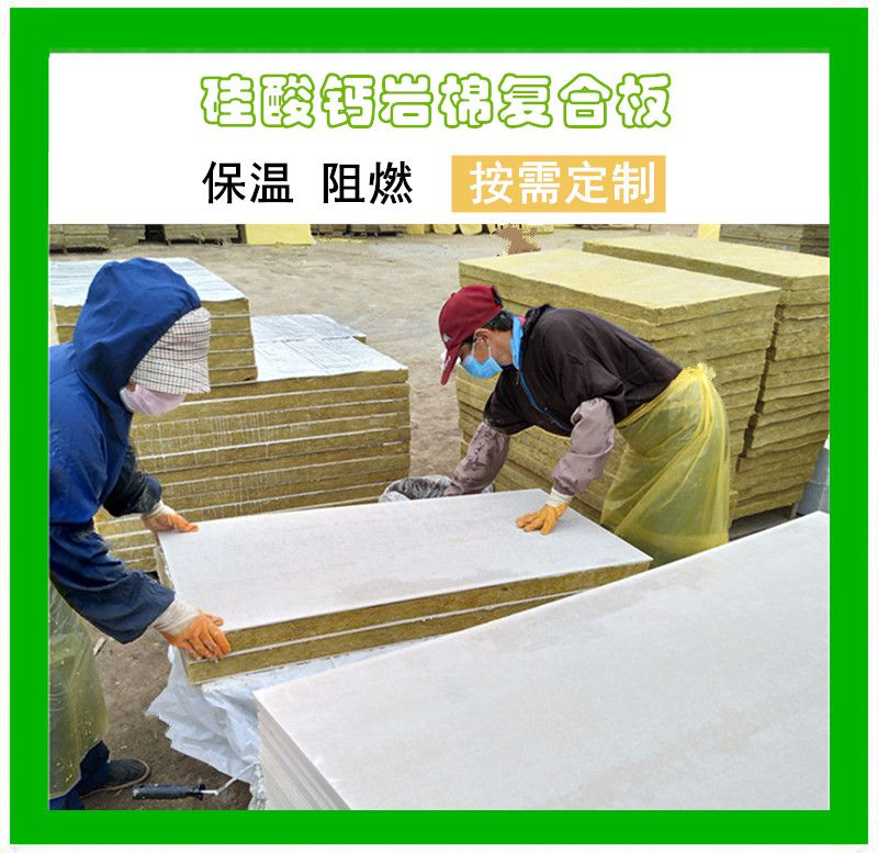 硅酸钙复合岩棉保温板 盈辉厂家货真价实