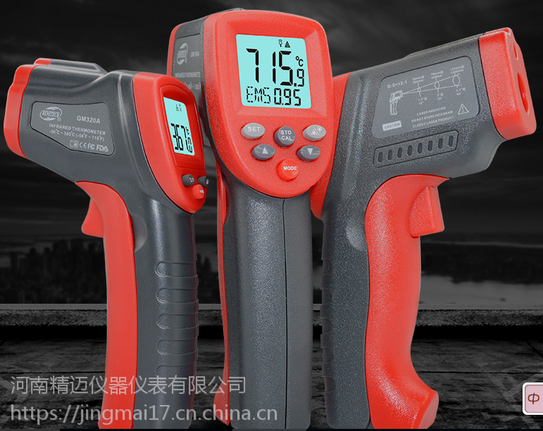精迈仪器供应商【型号:GM550A】红外测温仪(高精度工业测温仪厨房水温油温计食品测温枪电子温度计