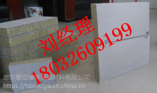天水厂家批发50mm夹心外墙岩棉复合板质量上乘