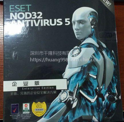 深圳供应ESET NOD32企业防病毒软件 正版授权