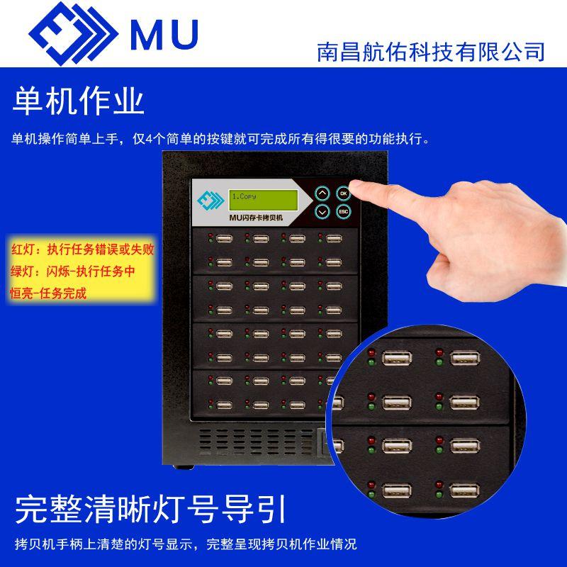 U盘拷贝机视频解读 MU拷贝机操作演示分享