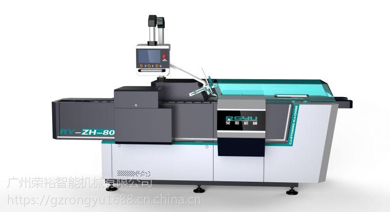 广州荣裕封口机全自动生产厂家机械公司优惠促销