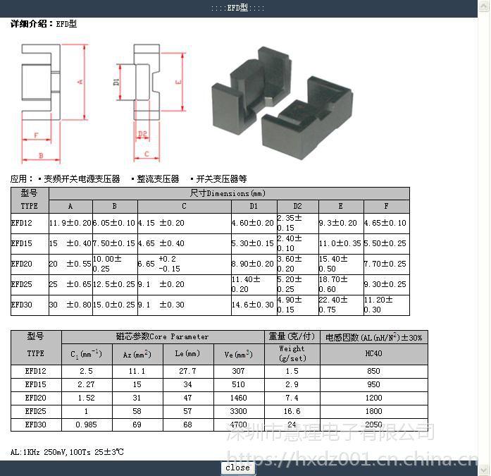 efd30高频变压器骨架 直插 卧式6+6