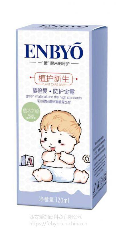 婴倍爱防护金露 规格:120ml/盒*60盒/件