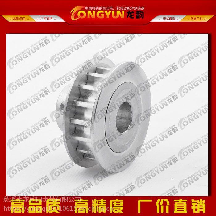 多规格多材质高精密度优质HTD20M齿型同步带轮产品铝合金龙韵提供定制加工各挡边压
