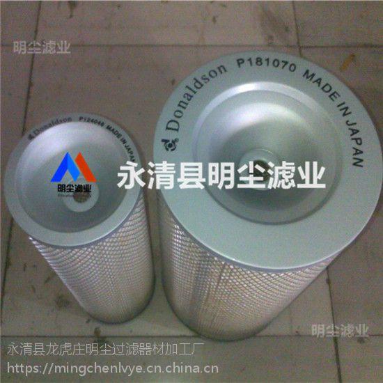 P779555唐纳森滤芯厂家加工替代品牌滤芯