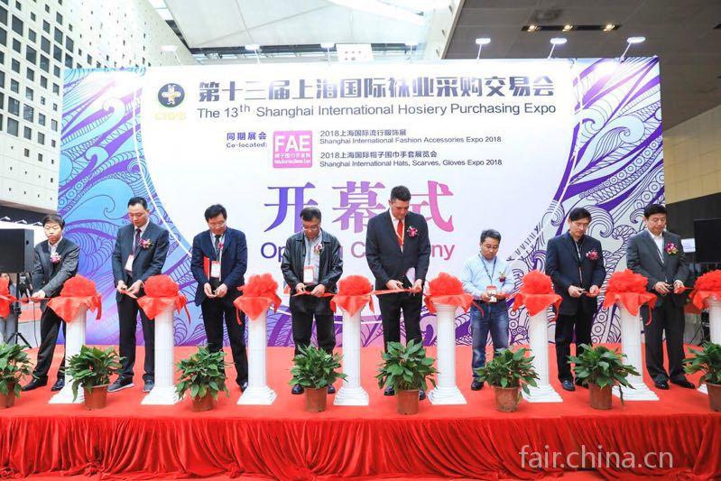 2018上海国际袜业采购交易会隆重开幕